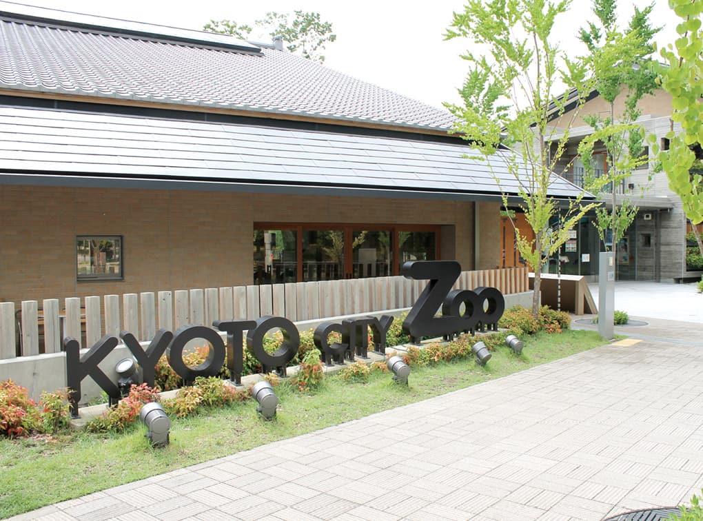 photo:Kyoto City Zoo