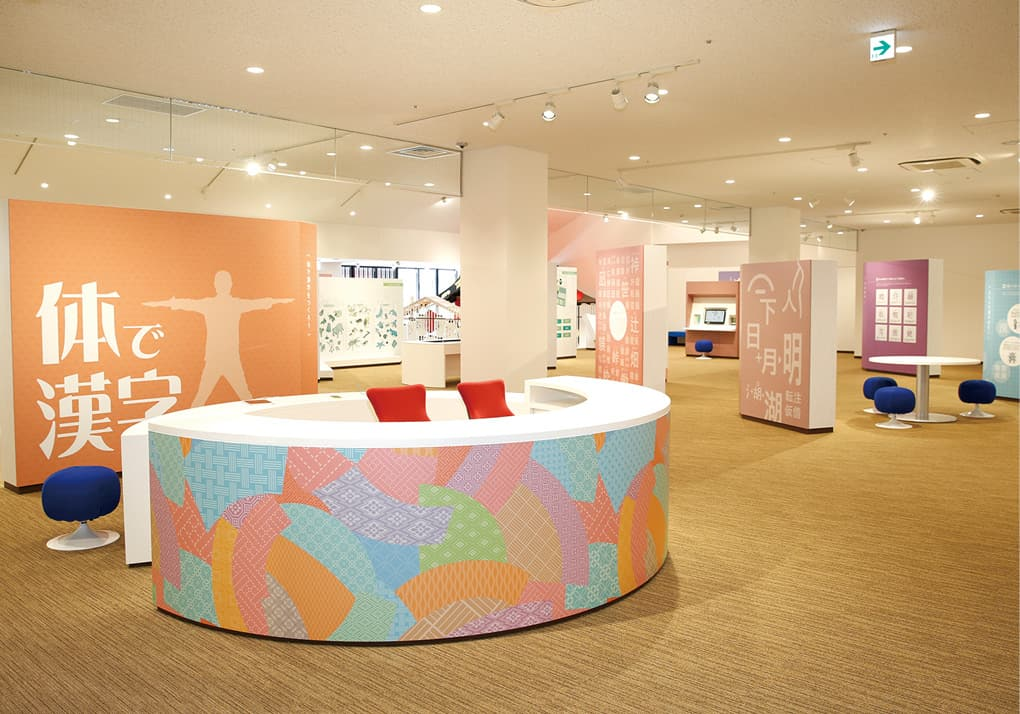 photo:Japan Kanji Museum & Library
