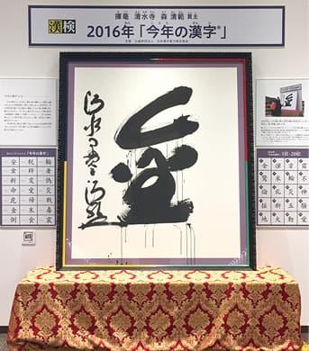 photoThis year's kanji