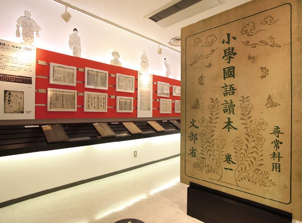 写真:京都市学校歴史博物館