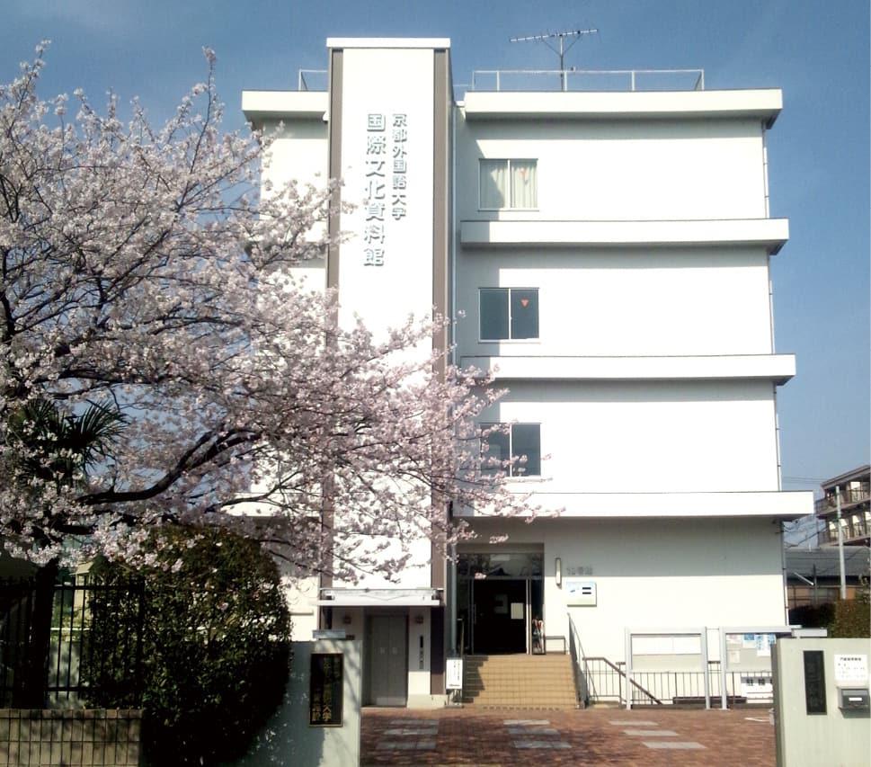 写真:京都外国語大学 国際文化資料館